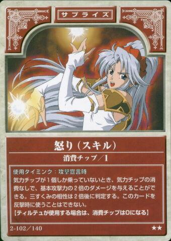 File:Wrath (TCG Series 2).jpg