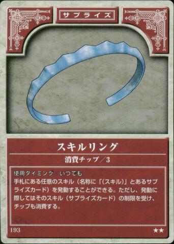 File:Skill Ring TCG.jpg
