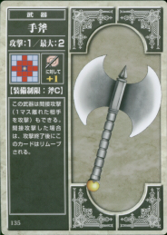 File:Hand axe.png