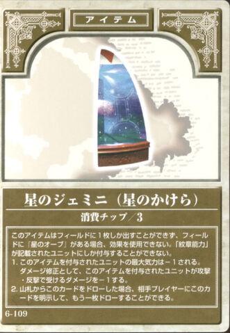 File:Gemini Fragment TCG.jpg