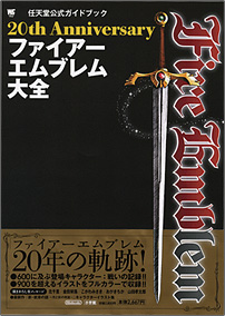 File:Fe20th book.jpg