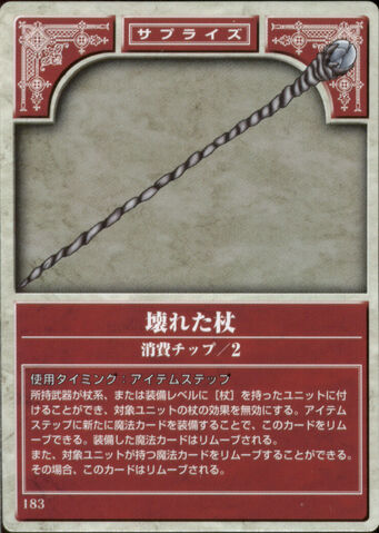 File:Broken Staff (TCG) 01.jpg