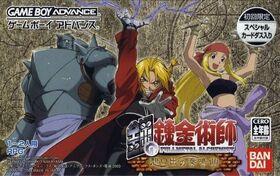 Sonata of Memory -Hagane no Renkinjutsushi Omoide no Sonata- GBA