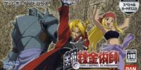 Fullmetal Alchemist: Sonata of Memories