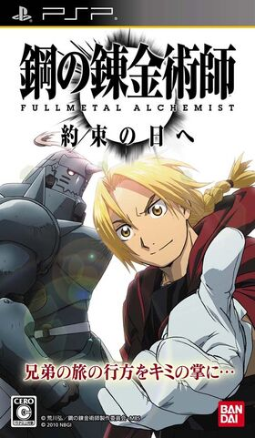 Hagane no Renkinjutsushi - Fullmetal Alchemist Yakusoku no Hi e -The Promised Day-PSP
