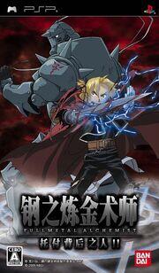 Fullmetal-Alchemist-Senaka-wo-Takuseshi-Mono