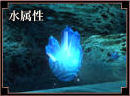 File:Item Memory Stones Ice Blue.jpg