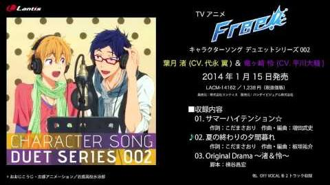 TVアニメ『Free!』デュエットシリーズ Vol.2 葉月渚 (CV.代永翼) & 竜ヶ崎怜 (CV