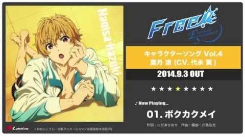 『Free!-Eternal Summer-』キャラクターソング Vol.4 葉月 渚 (CV.代永 翼) 試聴動画