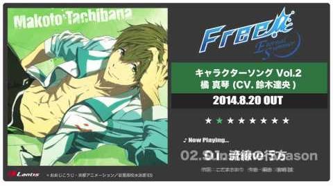 『Free!-Eternal Summer-』キャラクターソング Vol.2 橘 真琴 (CV.鈴木達央) 試聴動画