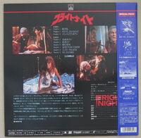 Fright Night Japanese Laserdisc 02