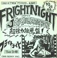J Geils Band Fright Night 1985 White Label Japanese Promo.jpg