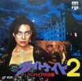 Fright Night Part 2 Japanese Laserdisc Front.jpg