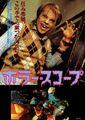 976-EVIL Japanese Poster 1.jpg