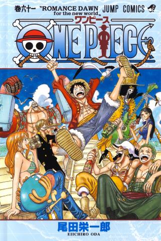 Fichier:One Piece, Volume 61 Cover (Japanese).jpg