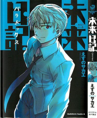 File:Akise Manga.jpg