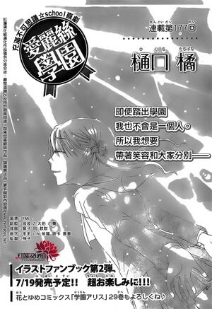 Gakuen Alice Chapter 177 Cover