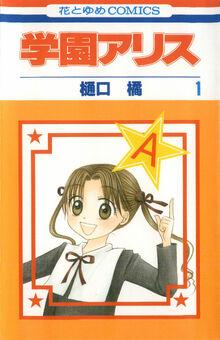 Gakuen Alice Manga v01 jp cover