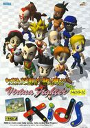 Virtua Fighter Kids arcade