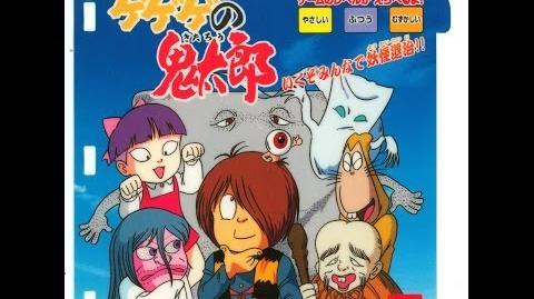Gegege no Kitarō for Sega Pico