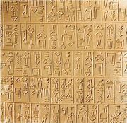 Sumerian 26th c Adab