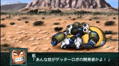 SRW Z2 Saisei-hen - Shin Getter Robo 3 (Gai) All Attacks