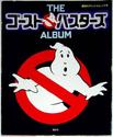 JapaneseTheGhostbustersAlbumV2Sc01