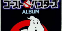 The Ghostbusters Album (Kodansha Ltd. of Japan)