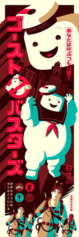 File:Gallery 1988 Art11 Confectionary Kaiju by Tom Whalen.jpg