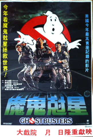 File:GhostbustersmovieposterChina.png