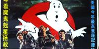 Ghostbusters (movie)/魔鬼剋星