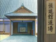 Koudoukan-mainentrance