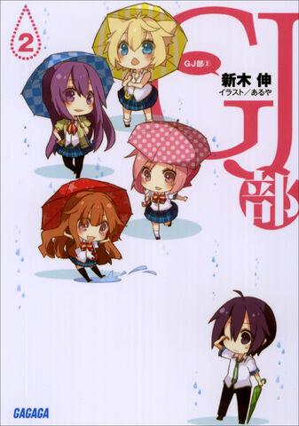 File:Novel gj 2.jpg