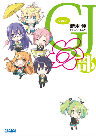 File:Novel gj hanamaru.jpg