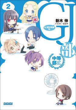 Novel junior 2