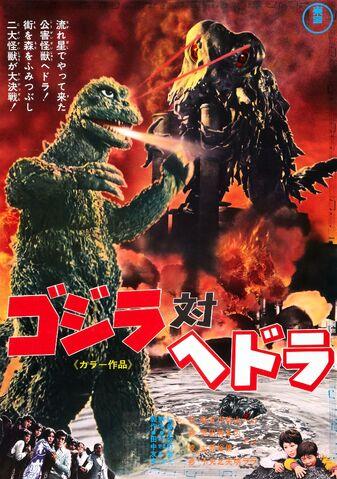 File:Godzilla vs Hedorah 1971.jpg