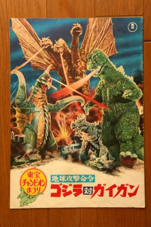 File:1972 MOVIE GUIDE - GODZILLA VS. GIGAN thin pamphlet.jpg