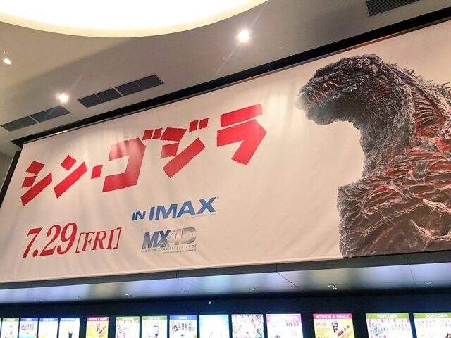 File:Godzilla imax 2016.jpeg