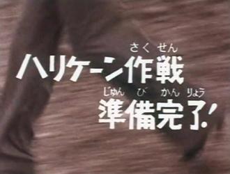 Hariken Sakusen Junbi Kanryo!