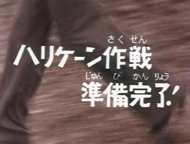 File:Hariken Sakusen Junbi Kanryo!.png