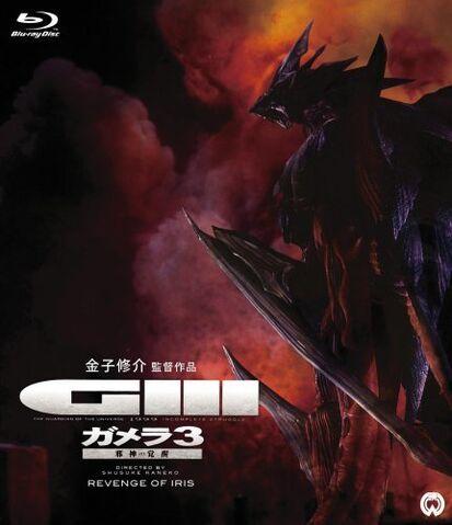 File:Japanese Gamera 3 Blu-ray Cover.jpg
