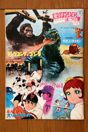 File:1970 MOVIE GUIDE - TOHO CHAMPION FESTIVAL KING KONG VS. GODZILLA.jpg