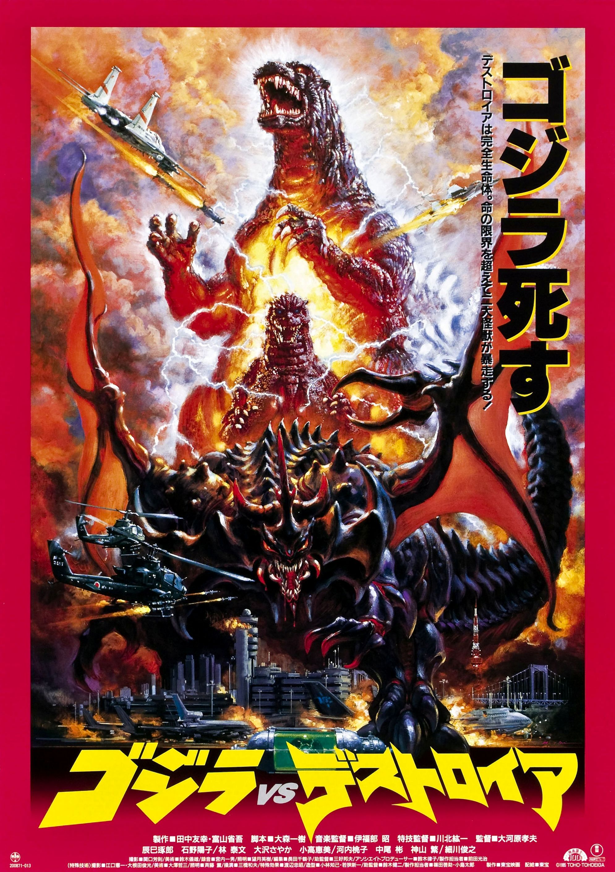 http://vignette3.wikia.nocookie.net/godzilla/images/0/08/Godzilla_vs_destroyer_poster_01.jpg/revision/latest?cb=20120330113247