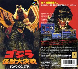 Godzilla Kaiju Daikessen