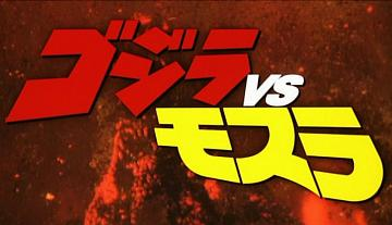 File:Godzilla vs. Mothra Japanese Title Card.jpg