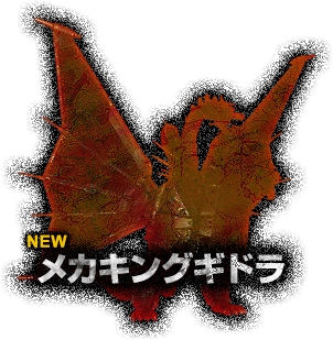 File:Mecha-King Ghidorah PS4 Silhouette.png
