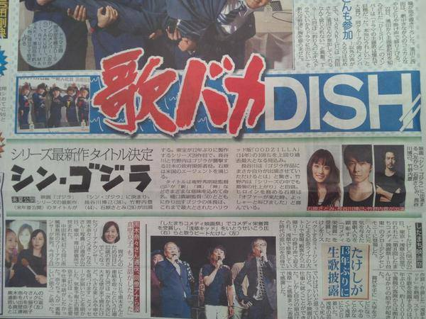 File:Shin Gojira Newspaper Article 3.jpg