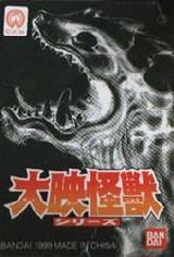 File:Bandai Daiei Kaiju Thumbnail.jpg