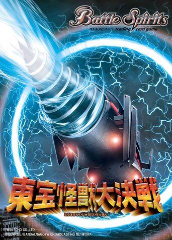File:Battle Spirits Gotengo.jpg