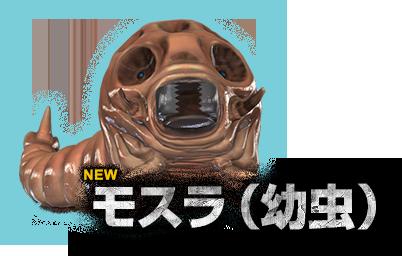 File:PS3 Godzilla Mothra Larva New.png